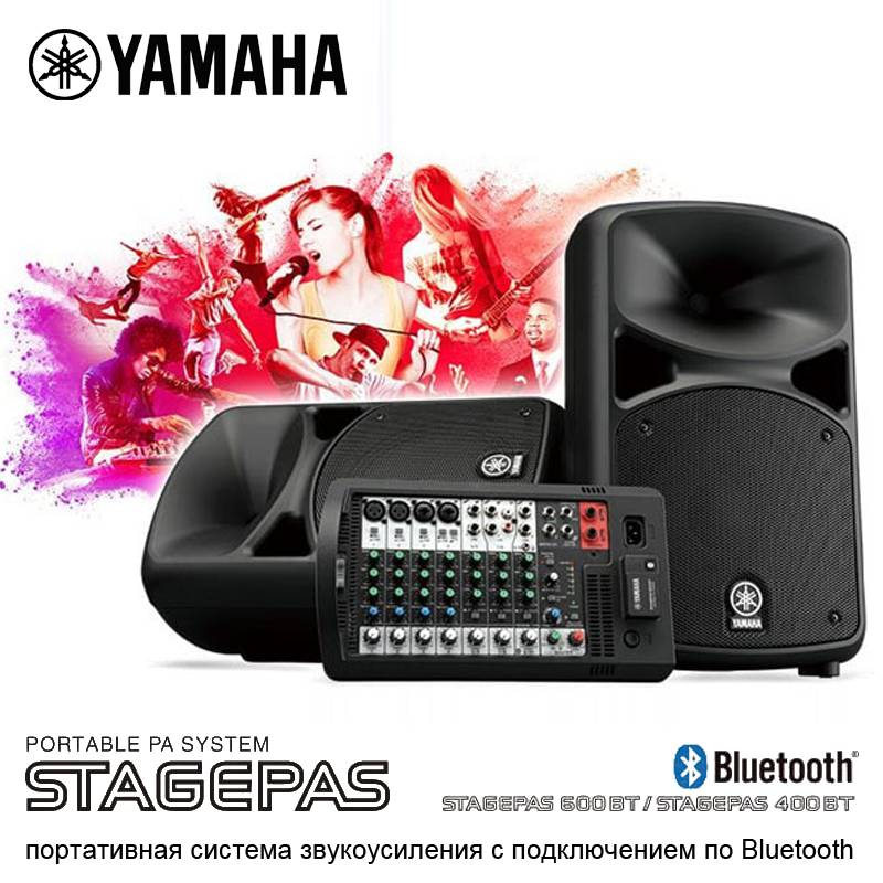 YAMAHA STAGEPAS 400BT